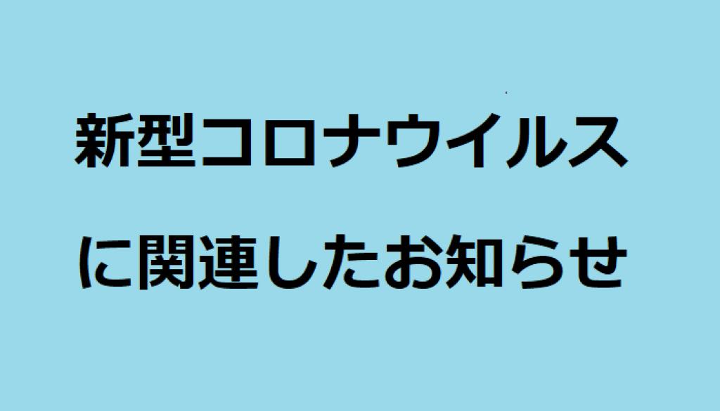 保護中: 重要なお知らせ